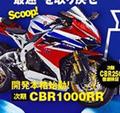 CBR1000RR-2016